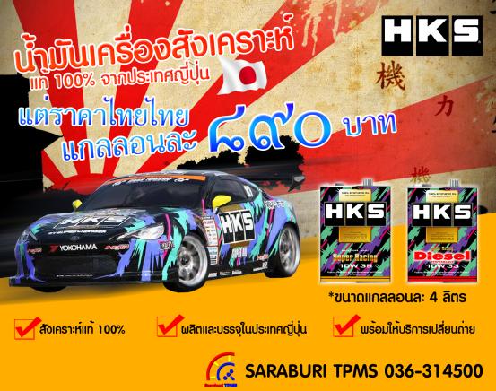 AD-HKS3